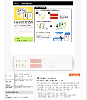 漢字トラ.png
